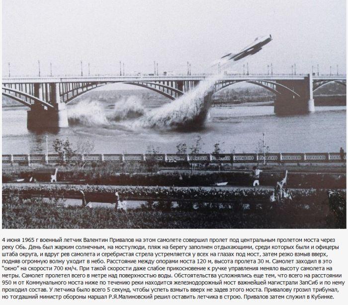 Пролет истребителя под мостом
