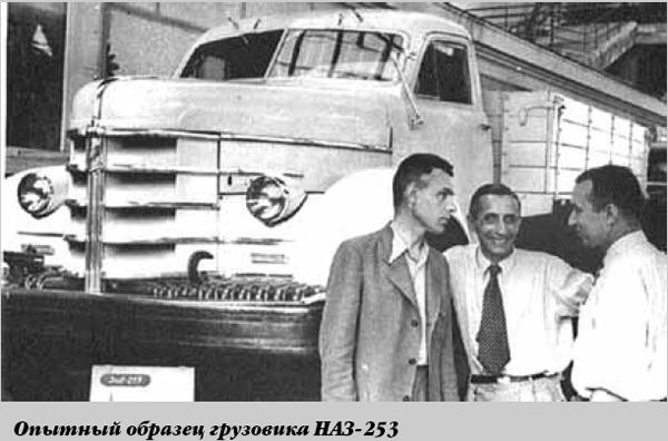 автомобиля НАЗ-253