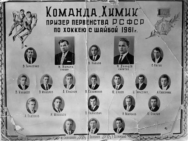 Команда Химик 1961