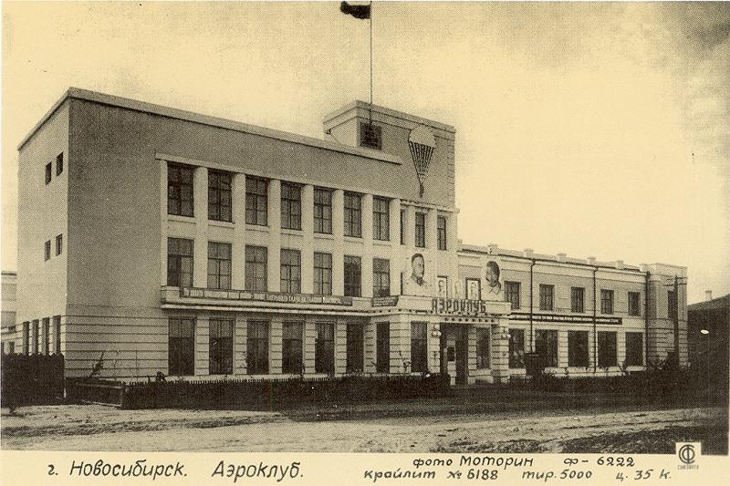 Аэроклуб (Новосибирск, улица Крылова, 24).